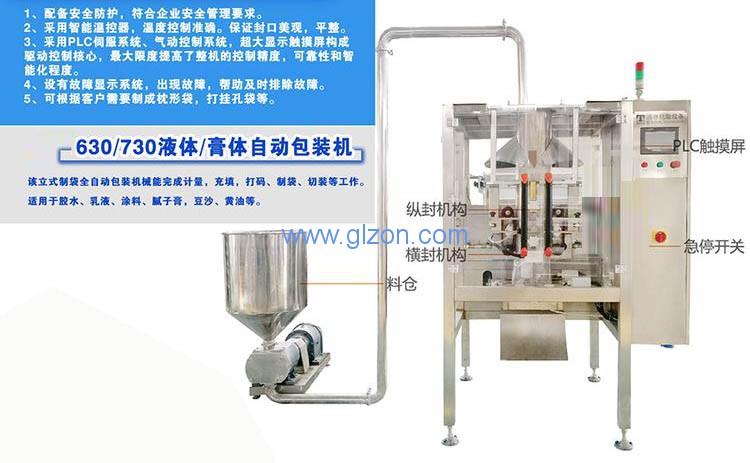 全自动灌装机|液体灌装生产线|干粉砂浆包装机|吨袋包装机